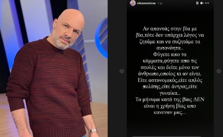 Νίκος Μουτσινάς για ΕΠΕΙΣΟΔΙΑ στη Νέα Σμύρνη: