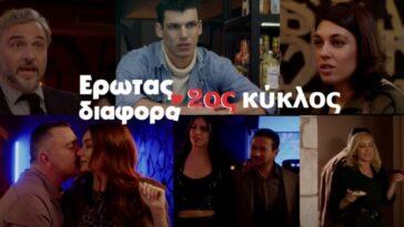 erotas-me-diafora:-o-2o-kyklos-kai-oi-ekplikseis-pou-erchontai-(video)