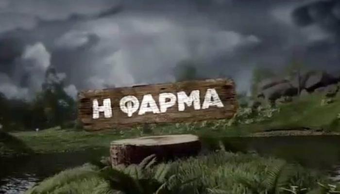 """farma:-""""telos-ta-ageladina-mastaria-gia-mena-–-fevgo"""""""