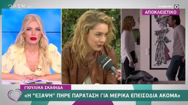 gioulika-skafida:-i-apantisi-ston-aleksi-pappa