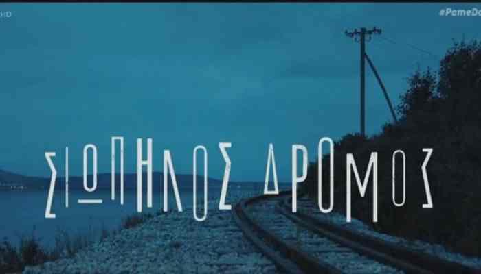 siopilos-dromos
