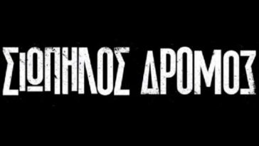 siopilos-dromos:-amarties-goneon-sto-5o-epeisodio