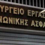 «ΣΥΝ-ΕΡΓΑΣΙΑ»: Από σήμερα η υποβολή δηλώσεων για τον Μάιο