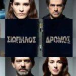 siopilos-dromos:-deite-edo-to-6o-epeisodio