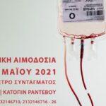 Εθελοντική αιμοδοσία 28-29 Μαΐου από το ΕΚΕΑ στο Μετρό Συντάγματος