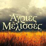 agries-melisses-spoiler-(31/05):-tha-yparksei-dikaiosi;