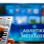 oi-athlitikes-metadoseis-29/5/2021