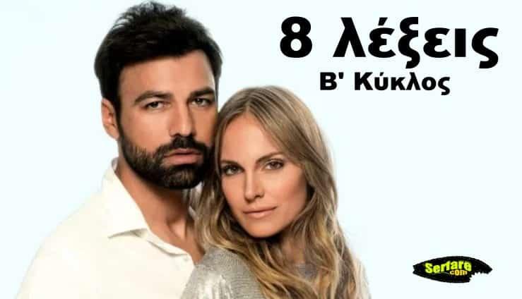8-lekseis-v-kyklos-–-epeisodio-231