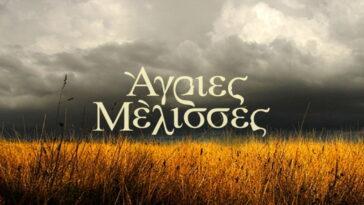agries-melisses-spoiler:-fevgei-apo-ti-zoi-ston-trito-kyklo