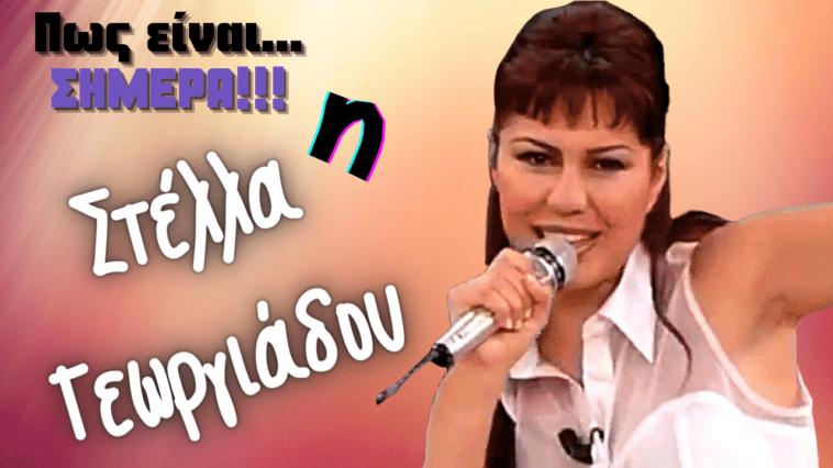 Στέλλα Γεωργιάδου